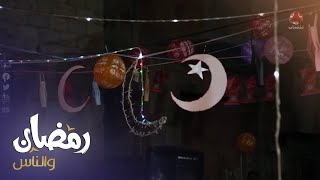فوانيس وزينة رمضان تنتشر بشكل غير مسبوق في اليمن | رمضان والناس