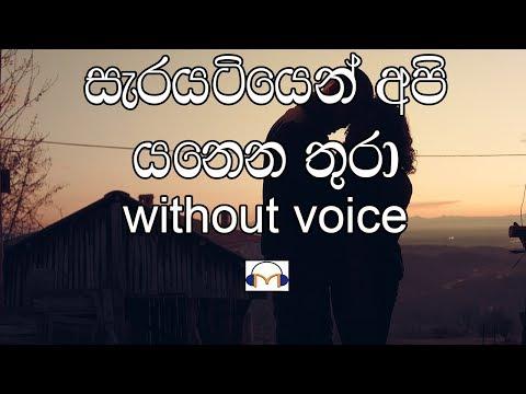 Sarayatiyen api yanena thura Karaoke  (without voice) සැරයටියෙන් අපි යනෙන තුරා