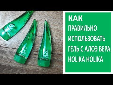 Как правильно использовать гель с🌱алоэ вера Holika Holika