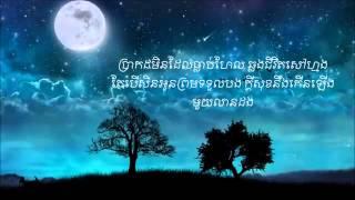 Tena sweet boy  Louch Snae Duong Chan   Tena sweet boy New song 2015