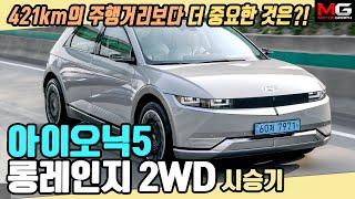 """""""맨날 서울-부산 왕복할거 아니죠?"""" 아이오닉5(롱레인지 2WD), 주행거리 말고 실내, 충전속도, 승차감, 카메라미러, 장단점, 가격 등도 꼼꼼히 살펴봐야합니다!!!"""