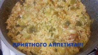 Лук-порей с рисом// Турецкая кухня....рецепт турецкого мужа)