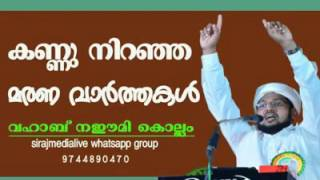 Abdul vahab naeemi kollam new supper speech