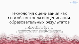 Данилов Д. Д. | Технология оценивания как способ контроля и оценивания образовательных  результатов