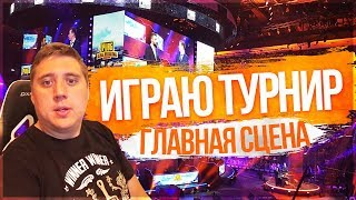 PUBG - Я НА ТУРНИРЕ PGI 2018! - LEGA PLAY AVANGAR