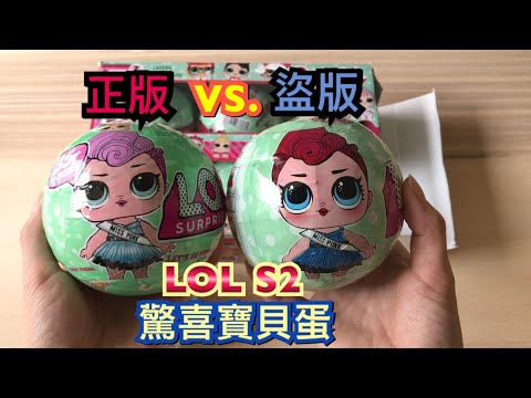 LOL#2 開箱正版vs盜版[驚喜寶貝蛋S2]LOL surprise doll series2 Real vs. Fake【狂想手創】203