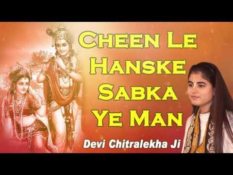 Cheen Le Hanske Sabka Ye Man !! छीन ले हँसके सबका ये मन !! Shri Krishna Bhajan #DeviChitralekhaji
