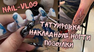 Nail-vlog| Татуировка| Посылки| Накладные ногти|Салон