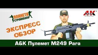 A&K Пулемет M249 Para
