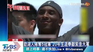 生涯創下無數第一紀錄 Kobe Bryant籃球傳奇