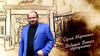Одинцово, поющий тамада на свадьбу, ведущий на юбилей, корпоратив в Одинцове, новогодний корпоратив