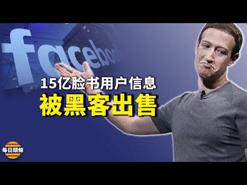 脸书遭遇最大规模数据泄漏,超过 15 亿脸书用户的私人信息正在暗网出售【希望之声TV-每日头条-2021/10/05】