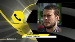 Футбольный юрист прокомментировал решение апелляционного комитета ФФУ