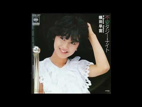 Sanae Yokota (横田早苗) - デジタル ・ ララバイ (Digital Lullaby) (1983)