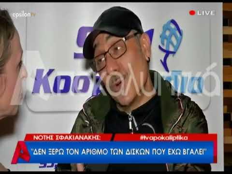 "Entertv:Νότης  Σφακιανάκης :""Όταν λέω την άποψη μου και μου την απαγορεύουν είναι φασισμός!"""