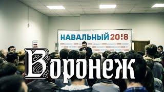 Леонид Волков на открытии штаба Навального в Воронеже (07.04.2017)