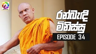 Ran Bandi Minissu Episode 34 || 31st May 2019 Thumbnail