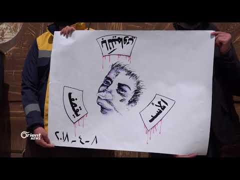 وقفة احتجاجية في ريف حماه الغربي استنكاراً للهجوم الكيماوي في دوما  - 17:21-2018 / 4 / 8