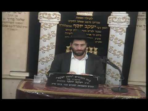 הרב משה יוסף המשך הלכות ראש השנה  אלול התשע''ט