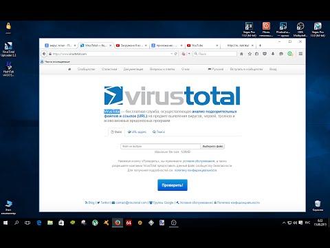 Как Проверить приложение на вирусы онлайн VirusTotal вирус тотал