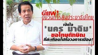 ตีแผ่!ขบวนการล้มประชาธิปไตย เปิดใจ 'นคร มาฉิม' ขอโทษทักษิณที่สะเทือนไปทั้งวงการเมือง!