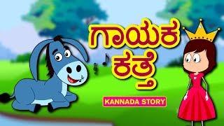 Kannada Moral Stories for Kids - ಗಾಯಕ ಕತ್ತೆ | Kannada Stories | Kannada Fairy Tales | Koo Koo TV