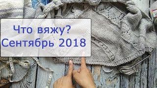 Что вяжу? Вязание спицами. Сентябрь 2018