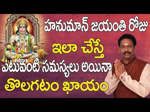 Hanuman Jayanti 2018   Hanuman Jayanti   Hanuman Jayanti Puja   Hanuman Jayanti Puja Vidhi 2018