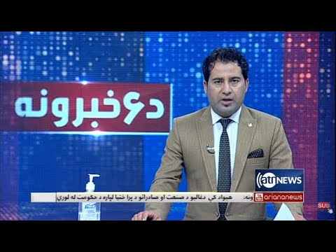 Ariana News 6pm News : 01 June 2020 | آریانانیوز: خبرهای پشتو ۱۲ جوزا ۱۳۹۹