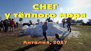 Снег в Анталии - радость детям | Snow for children in Antalya (Turkey)(, 2017-01-19T16:25:42.000Z)