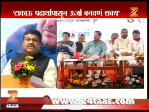 Pune Opening Of Bio Energy Urja Utsav