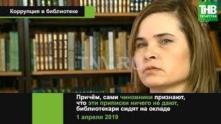 Главного ''коррупционера'' Татарстана нашли в библиотеке Кукмора | ТНВ