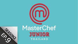 [Full Episode] MasterChef Junior Thailand มาสเตอร์เชฟ จูเนียร์ ประเทศไทย Season 2 Episode 9