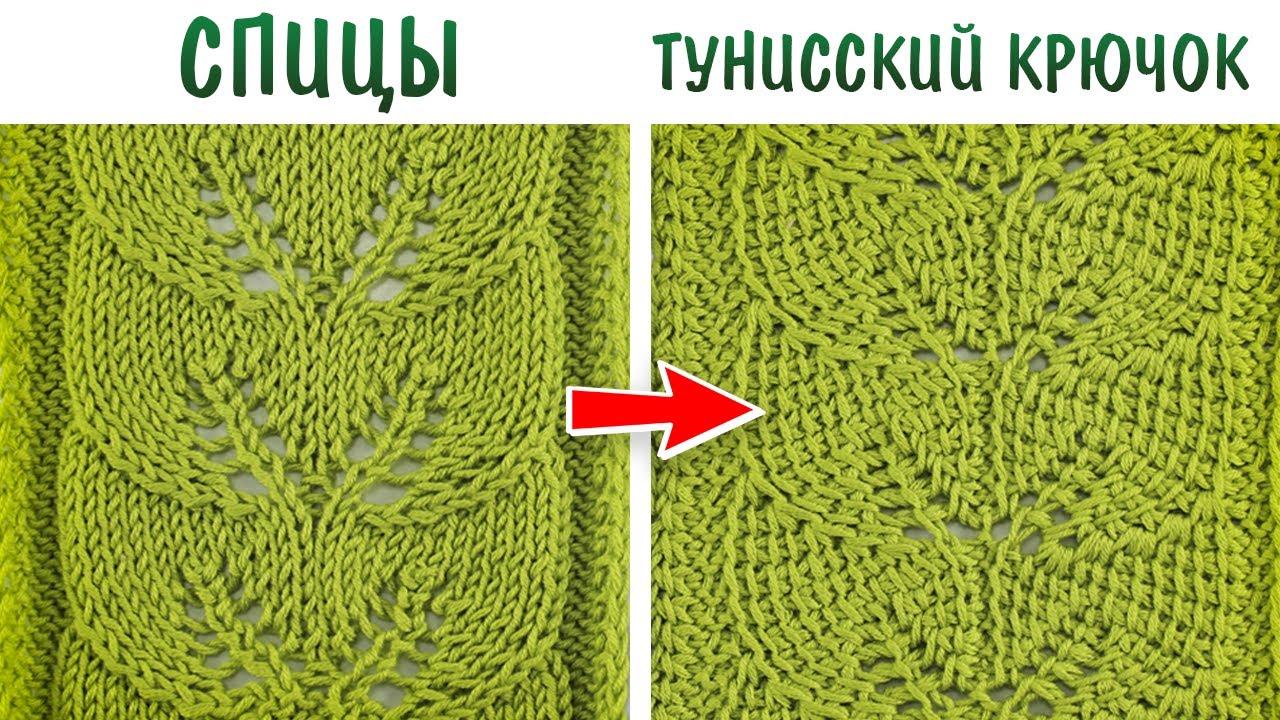 """Ажурный узор """"Листья"""" тунисским крючком по схеме для спиц. Подробный МАСТЕР КЛАСС + СХЕМА"""