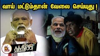 PM Modi- Janata Curfew   IvanThanthiran