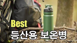 [박영준TV] 최고의 등산용 보온병