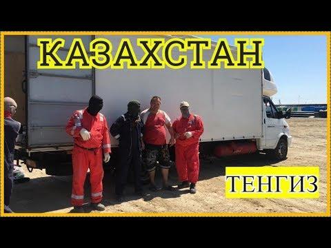 ДАЛЬНОБОЙ МОСКВА-ТЕНГИЗ(Атырау) №2  #РБГ 199