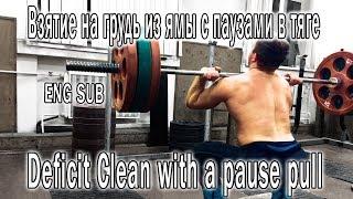 Взятие на грудь из ямы с паузами в тяге ENG SUB/ Deficit Clean with a pause pull