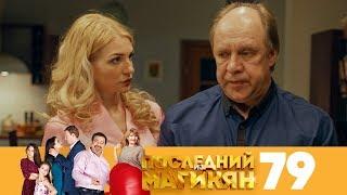 Последний из Магикян | Сезон 5 | Серия 79