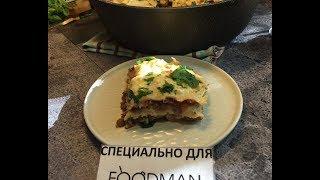 Лазанья на сковороде: рецепт от Foodman.club