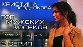БЛОГ: Кристина Позднякова - Топ мужских косяков