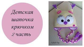 Детская шапочка крючком Сова. 2 часть