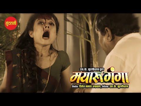 Mayaru Ganga - मयारू गंगा || Superhit Chhattisgarhi Film || Movie Clip - 14