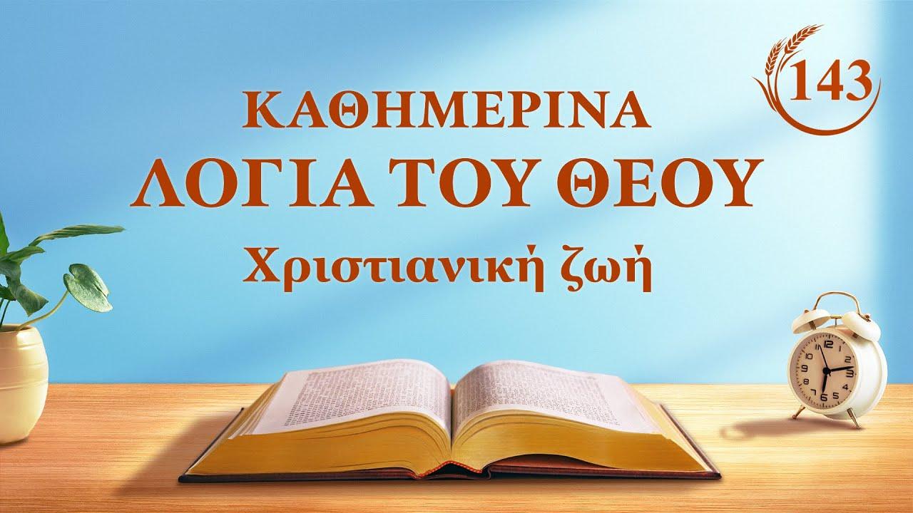 Καθημερινά λόγια του Θεού   «Γνωρίζοντας το έργο του Θεού σήμερα»   Απόσπασμα 143
