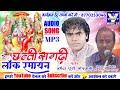 Chhattisgarhi Lok Ramayan | छत्तीसगढ़ी लोक रमायन | Ganesh ram rajput ,Narmda goswami , vinod maravi