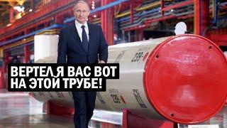Путин психанул - Плюнул на Европу и Штаты, пошёл по головам - новости, политика