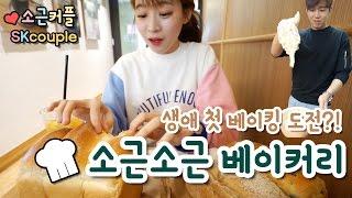 소근소근 베이커리 (빵만들기에 도전한 소영이?!)[ENG SUB][소근커플 S.K.Couple]