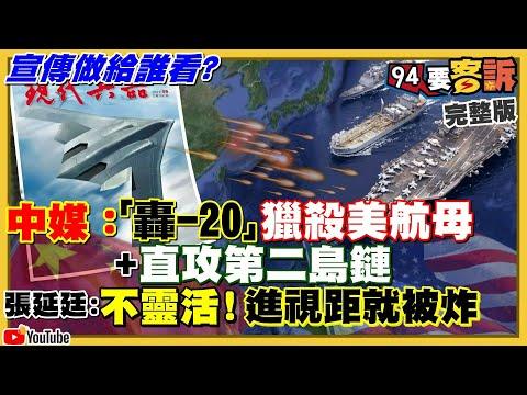 轰-20宣称打到第二岛链猎杀美军核子航母!专家爆致命缺陷(图/视频)
