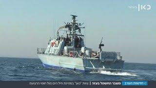 חופי עזה מבעד לספינת חיל הים | מתוך חדשות הערב 19.6.17