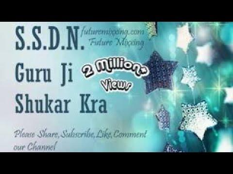 New SSDN Bhajan : Guru JI Shukar Kra | गुरु जी शुक्र करा